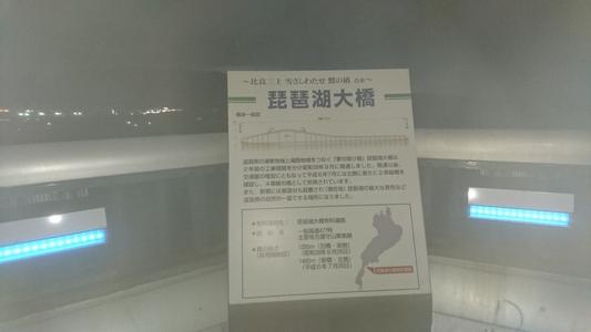 琵琶湖大橋、最高地点